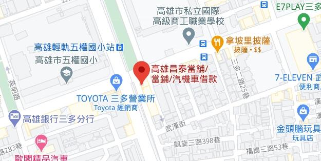 高雄昌泰當舖Google地方商家